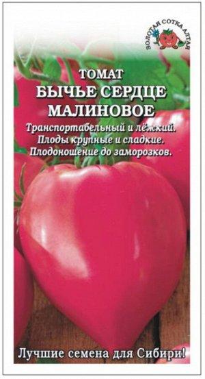 Томат Бычье сердце Малиновое ЦВ/П (Сотка) среднеспелый до 1,5м