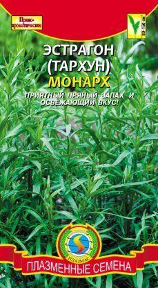 Пряность Эстрагон Монарх (Тархун) ЦВ/П (ПЛАЗМА)
