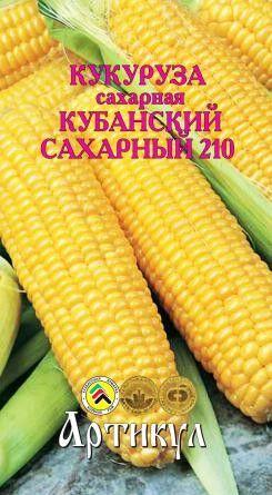 Кукуруза Кубанская Сахарный ЦВ/П (Артикул ) 8гр среднеранний