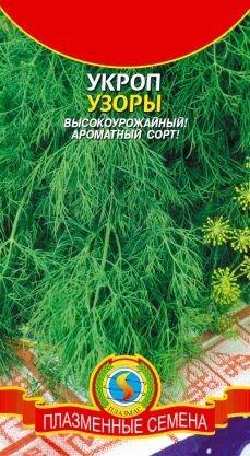 Укроп Узоры ЦВ/П (ПЛАЗМА) среднепоздний компактный