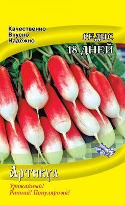 Редис 18 Дней ЦВ/П (АРТИКУЛ) 2гр Раннеспелый