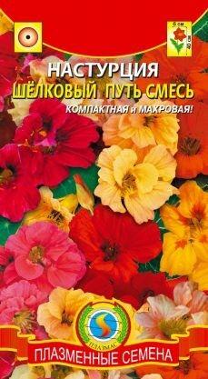 Цветы Настурция Шёлковый путь ЦВ/П (ПЛАЗМА) смесь махровая однолетнее 40см