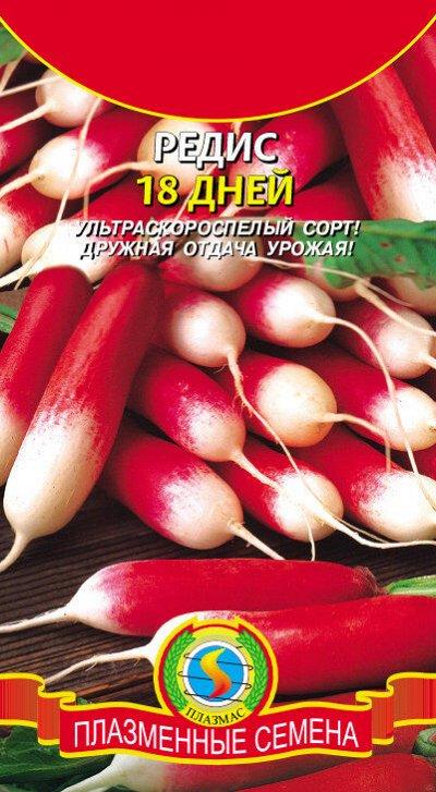 Кора сибирской лиственницы 60л. От 396 руб! — Редис, ревень, редька, репа — Семена овощей