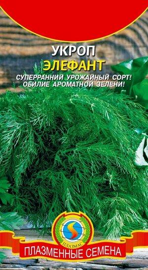 Укроп Элефант ЦВ/П (ПЛАЗМА) раннеспелый