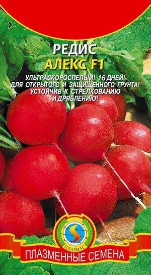 Редис Алекс F1 ЦВ/П (ПЛАЗМА)(16 дней) круглый
