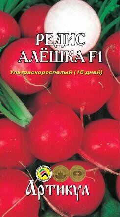 Редис Алёшка F1 ЦВ/П (АРТИКУЛ) 1гр раннеспелый круглый