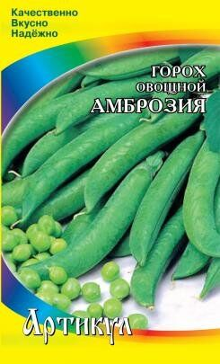 Горох Амброзия ЦВ/П (АРТИКУЛ) 5гр Скороспелый 60 - 70 см