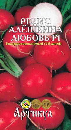 Редис Алёшкина Любовь F1 ЦВ/П (АРТИКУЛ) 1гр скороспелый круглый