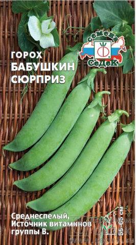 Горох Бабушкин сюрприз ЦВ/П (СЕДЕК) 8гр среднеспелый 55-65