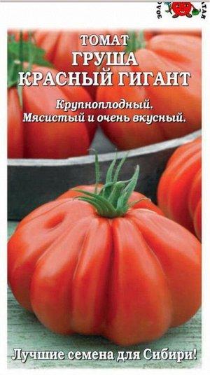 Томат Груша Красный Гигант ЦВ/П (Сотка) раннеспелый до 1,5м