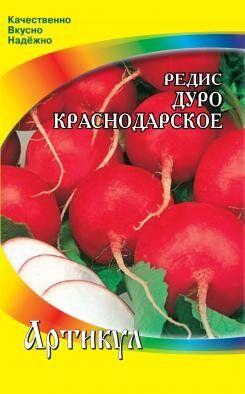 Редис Дуро Краснодарское ЦВ/П (АРТИКУЛ) 2гр