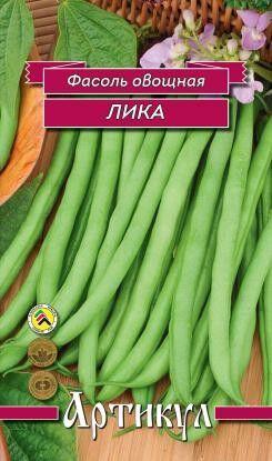 Фасоль Лика ЦВ/П (АРТИКУЛ) среднеспелый овощной кустовой