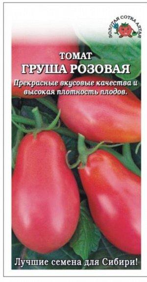 Томат Груша розовая ЦВ/П (Сотка) среднеспелый до 1,6м