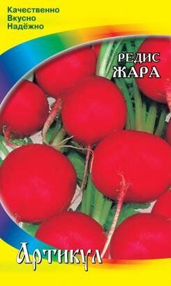 Редис Жара ЦВ/П (АРТИКУЛ) 2гр Раннеспелый круглый