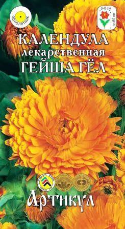Цветы Календула Гейша ЦВ/П (АРТИКУЛ) однолетнее 50-60см