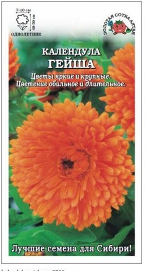 Цветы Календула Гейша ЦВ/П (Сотка) однолетнее 40-50см