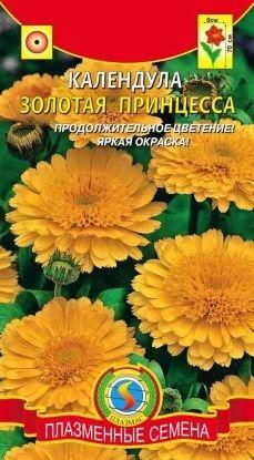 Цветы Календула Золотая Принцесса ЦВ/П (Плазма) однолетнее 70см