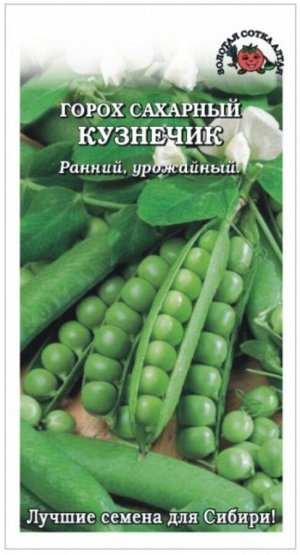 Горох Кузнечик ЦВ/П (СОТКА) раннеспелый 75-80см