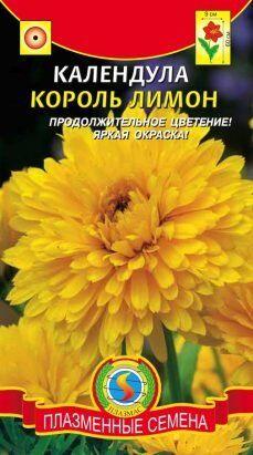 Цветы Календула Король Лимон ЦВ/П (Плазма) однолетнее 60см