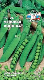 Горох Медовая лопатка ЦВ/П (СЕДЕК) 5гр среднеранний 65-75
