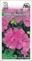 Цветы Пеларгония Грин Симона F1 ЦВ/П (Сотка) 3шт комнатное 25-35см
