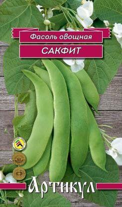 Фасоль Сакфит ЦВ/П (АРТИКУЛ) 5гр среднеранний овощной кустовой