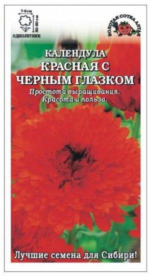 Цветы Календула Красная с черным глазком ЦВ/П (Сотка) однолетнее 50-60см