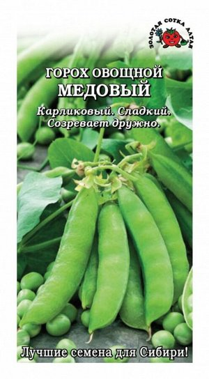 Горох Медовый ЦВ/П (Сотка) 10гр среднеранний 70-90см