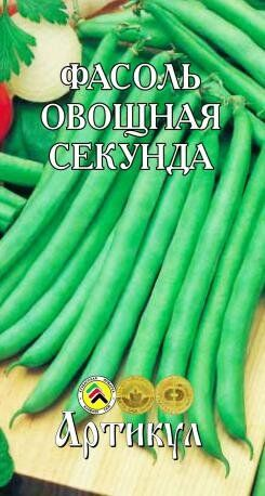 Фасоль Секунда овощная ЦВ/П (АРТИКУЛ) 4гр раннеспелый кустовой