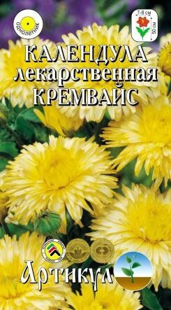 Цветы Календула Кремвайс ЦВ/П (АРТИКУЛ) 0,5гр однолетнее 50см