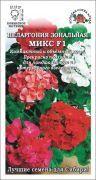 Цветы Пеларгония Зональная Смесь ЦВ/П (Сотка) комнатное 25см