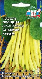 Фасоль Сладкий кураж ЦВ/П (СЕДЕК) 5гр скороспелый спаржевый кустовой желтый