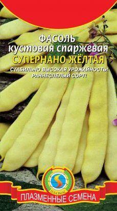 Фасоль Супернано Жёлтая ЦВ/П (ПЛАЗМА) раннеспелый спаржевый кустовой