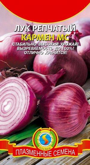 Лук Репчатый Кармен МС ЦВ/П (ПЛАЗМА) раннеспелый, красный
