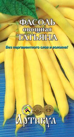 Фасоль Татьяна ЦВ/П (АРТИКУЛ) раннеспелый овощной кустовой желтый