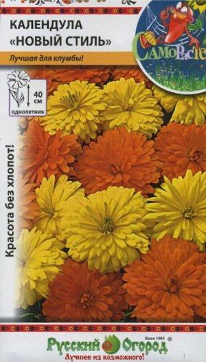 Цветы Календула Новый Стиль Смесь ЦВ/П (НК) однолетнее 40см