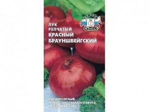 ЛУК Репчатый Красный Брауншвейгский ЦВ/П (СЕДЕК) 1,0гр среднеспелый