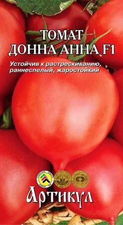 Томат Донна Анна F1 ЦВ/П (АРТИКУЛ) 0,05гр раннеспелый до 1,7м