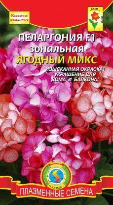 Цветы Пеларгония Ягодный МИКС зональная F1 ЦВ/П (ПЛАЗМА) комнатное 30см