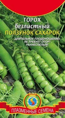 Горох Ползунок-сахарок ЦВ/П (ПЛАЗМА) 5гр безлистный Скороспелый 70-75см