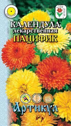 Цветы Календула Пацифик ЦВ/П (АРТИКУЛ) 0,3гр смесь однолетнее 40-70см