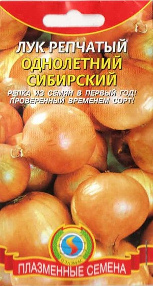 Лук Репчатый Сибирский ЦВ/П (ПЛАЗМА) 0,5гр раннеспелый