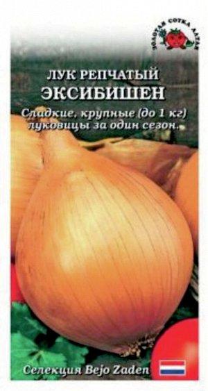 ЛУК Репчатый Эксибишен ЦВ/П (Сотка) 0,2гр среднеспелый