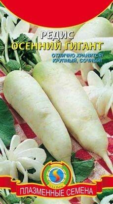 Редис Осенний Гигант ЦВ/П (ПЛАЗМА) среднеспелый длинный белый