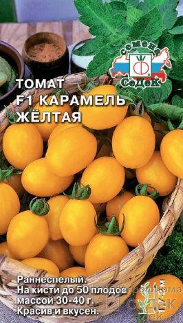 Томат Карамель Жёлтая F1 ЦВ/П (СЕДЕК) раннеспелый 1,7-2 м