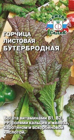 Горчица Бутербродная листовая ЦВ/П (СЕДЕК) 1гр скороспелый