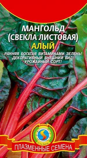 Мангольд Алый ЦВ/П (ПЛАЗМА) среднеспелый