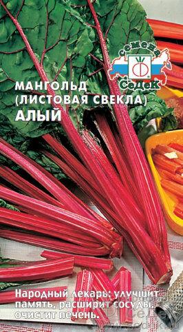 Мангольд Алый ЦВ/П (СЕДЕК) 2,0гр среднеспелый