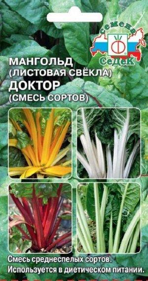 Мангольд Доктор Смесь сортов ЦВ/П (СЕДЕК) среднеспелый