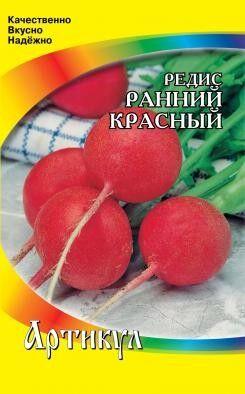 Редис Ранний Красный ЦВ/П (АРТИКУЛ) скороспелый круглый